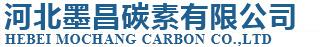 河北墨昌碳素有限公司